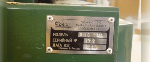 Оцилиндровочный станок ОЦС - 3АМ