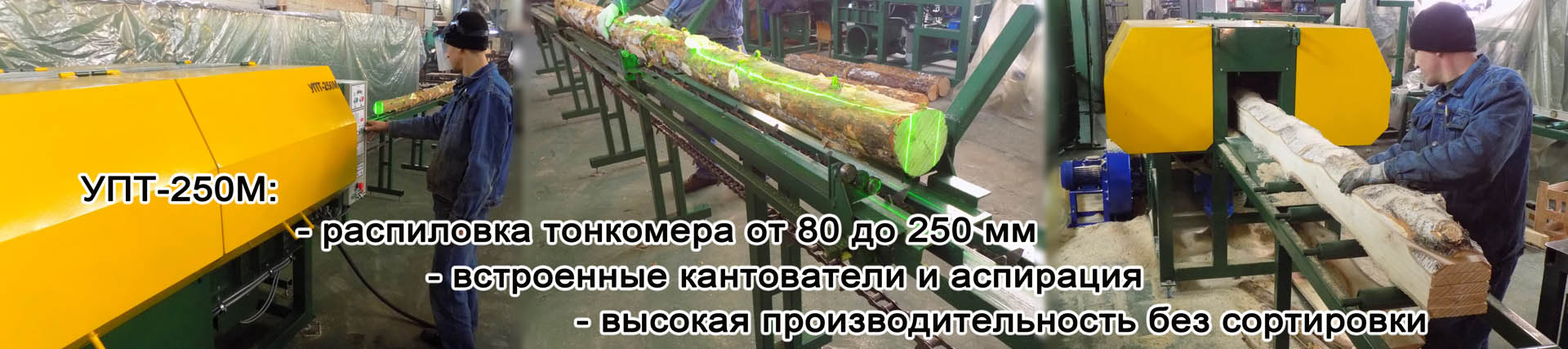 Производство и продажа деревообрабатывающего оборудования